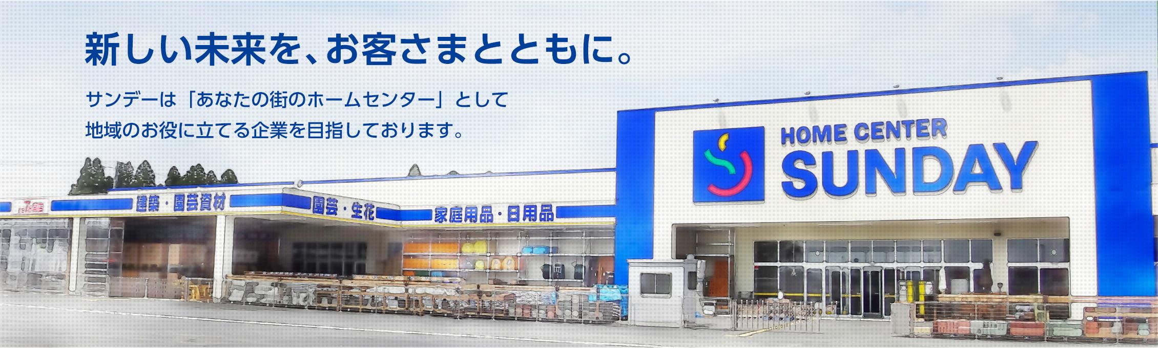 サンデー 塩釜 店